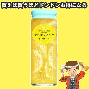 ヤマトフーズ 飲む生レモン酢 瀬戸内レモン農園 化学調味料不使用【発送重量 500g】
