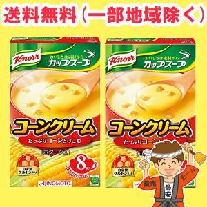 クノール カップスープ コーンクリーム ポタージュ 8袋入×2個セット 味の素 【ポスト投函】送料無料(北海道・東北・沖縄除く)|hakariurisaiyasu
