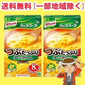 クノール カップスープ つぶたっぷり コーンクリーム ポタージュ 8袋入×2個セット 味の素 【ポスト投函】送料無料(北海道・東北・沖縄除く)|hakariurisaiyasu