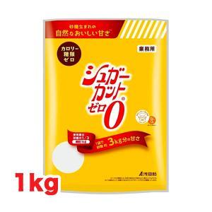 シュガーカット 顆粒ゼロ 1kg ×1袋 浅田飴 カロリーゼロ 糖類ゼロ 業務用  【ポスト投函】送...