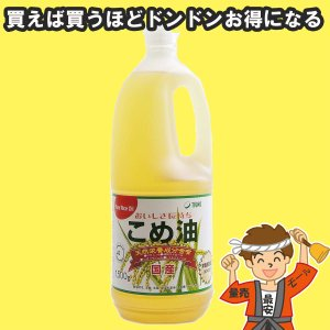 こめ油 米油 1500g 1本 築野食品 国産 TSUNO オリザノール【発送重量★ 2.5kg】