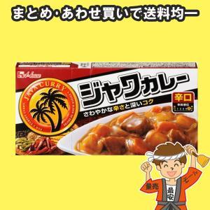 ジャワカレー ルー 辛口 185g ハウス食品 【ポスト投函】【発送重量 200g】