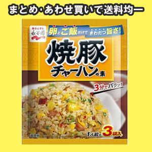 永谷園 焼豚チャーハンの素 (1人前 9g×3袋入)【ポスト投函】【発送重量 100g】