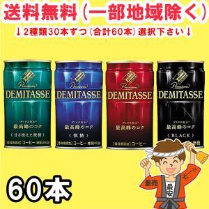 送料無料(東北、北海道、沖縄地方は別途送料がかかります。)  デミタス微糖 ●豆量1.5倍(※1)で...