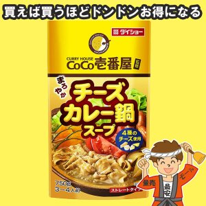CoCo壱番屋監修 ココイチ チーズカレー鍋 スープ ストレートタイプ レトルト 750g ダイショ...