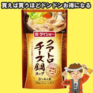 ダイショー クアトロ チーズ 鍋スープ ストレートタイプ レトルト 750g 4種のチーズ風味(鍋つ...
