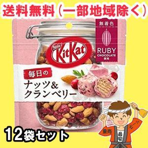 ネスレ キットカット 毎日のナッツ&クランベリー ルビー パウチ 12袋セット チョコレート【ポスト...