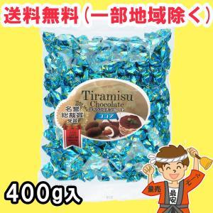 常温便 ティラミスチョコレート ココア 400g袋 ユウカ 業務用 大袋 チョコ 送料無料(北海道・...