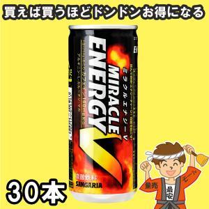 サンガリア ミラクルエナジーV 250g缶×30本入【発送重量 5kg】codeB1|hakariurisaiyasu