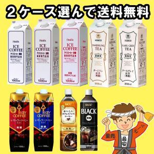【2ケース選んで送料無料】キーコーヒー UCC ホーマー アイスコーヒー ブラック 無糖 リキッド カフェインレス 紅茶(アールグレイ・ダージリン) まとめ買い|hakariurisaiyasu
