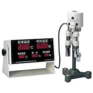 佐藤計量器SATO湿度測定器ハイグロステーションSK-5RAD-SPセンサ検定付 No.7435-10|hakaronet