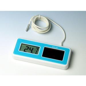 熱研NETSUKEN冷凍・冷蔵庫用ソーラーデジタル温度計|hakaronet