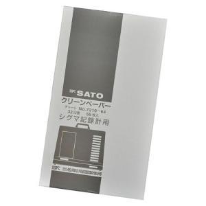 佐藤計量器 NO.7210-64 シグマ II 型 温湿度記録計用記録紙 32日用 (55枚入)SATO|hakaronet