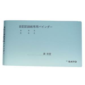 佐藤計量器 NO.7238-28 シグマ II 型 温湿度記録計記録紙 専用バインダー SATO|hakaronet