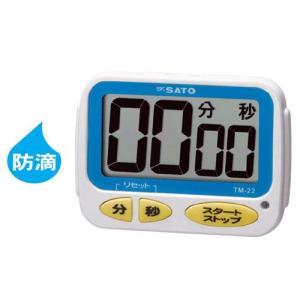 佐藤計量器SATO ワンタッチタイマーTM-22 No.1709-10 hakaronet