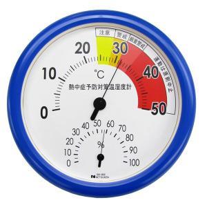熱研NETSUKEN熱中症予防対策温湿度計SN-902壁掛けタイプ直径30cm|hakaronet