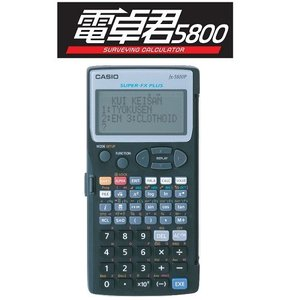 マイゾックス 測量電卓 電卓君5800 MX-5800D 土木プログラム|hakarumono