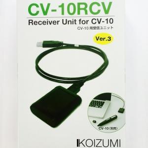 コンカーブ10用受信ユニット CV-10RCV hakarumono