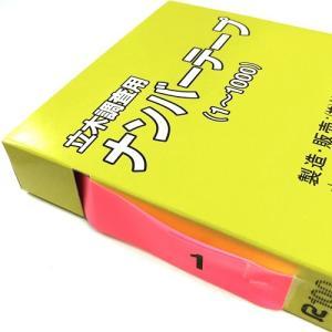 樹木用ナンバーテープ ピンク (1〜1000)|hakarumono