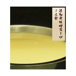 追加用味噌スープ「深味」1人前 hakata-food