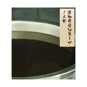追加用醤油スープ「甘味」1人前 hakata-food