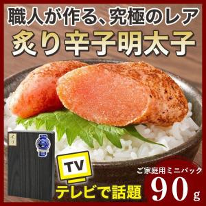 炙り辛子明太子(ご家庭用)(100g) [3品まとめ割対象商...