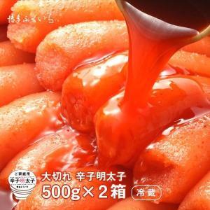 【社長の気まぐれ販売】大切れ辛子明太子500g×2箱 ≪送料...