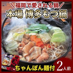 博多のうまかもん「博多もつ鍋」は、バランス良くヘルシーな食べ物でスタミナ食として大人気です。   【...