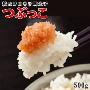 つぶっこ 料理用辛子明太子(バラコ) 500g...
