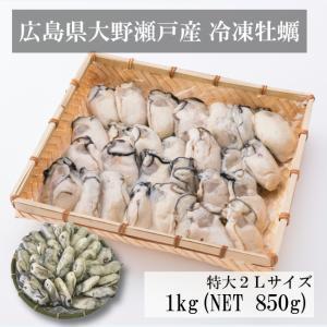 送料無料 新物 春かき 特大 2Lサイズ 広島県産 大粒 冷凍かき 1kg NET850g バラ凍結...