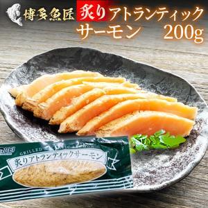 炙りサーモン 200g アトランティックサーモン 鮭 お刺身用 生食用 家庭用 寿司 手巻き寿司 お...