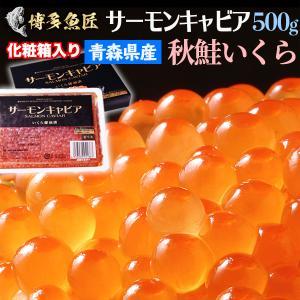 いくら イクラ 醤油漬け 500g サーモンキャビア 三陸産 青森産 鮭 海鮮 丼 寿司 贈答品