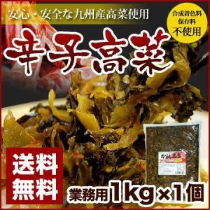辛子高菜 1kg 1袋 博多 送料無料 ポイント消化 特割中 ラーメン・チャーハン・おにぎりに|hakataichi