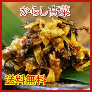 博多辛子高菜 1kg (10袋)送料無料(東北・北海道は+600円) 安心・安全な国産高菜を使用|hakataichi