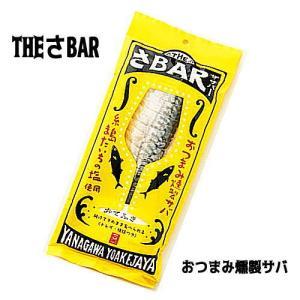 THE さBAR 糸島まいたちの塩(ザ・サバー) おつまみ燻製サバー 95g×20袋