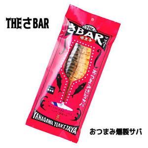 THE さBAR 明太子(ザ・サバー) おつまみ燻製サバー 95g×20袋