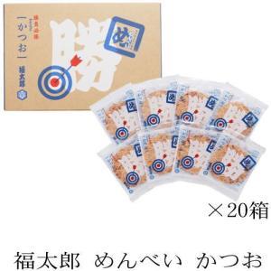 福太郎 勝つ めんべい かつお 8袋入り 20箱