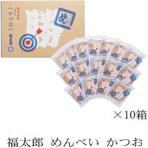 福太郎 勝つ めんべい かつお 16袋入り 10箱