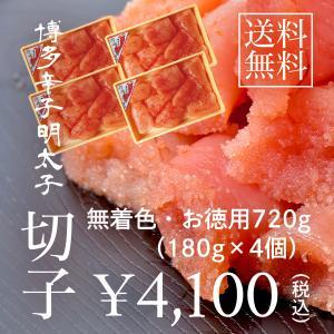 【送料無料】博多辛子明太子(切子・お徳用)無着色720g め...