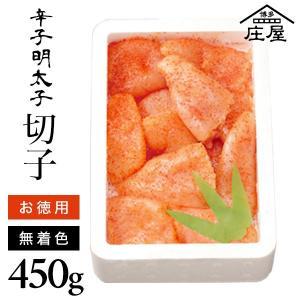 辛子明太子 お徳用 450g 無着色 /明太子/辛子明太子/...