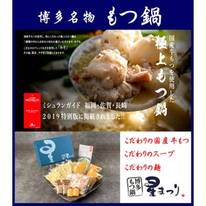 博多もつ鍋 星まつり みそ味 ギフトセット 4〜6人前 鍋セット ミシュランガイド もつ鍋セット