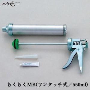 山本製作所 防水道具 コーキングガン らくらくガン らくらくMB ワンタッチ式 2液型 1台 OK8...