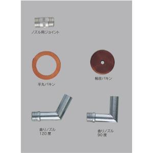 コーキングガン付属品(菅野用) 曲がりノズル120度|hakeya