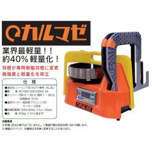 シーリング材容器回転式撹拌器カルマゼ カルマゼ本体セット