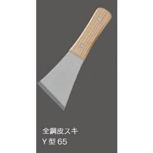 ケレン用品 全鋼 皮スキ Y型 65|hakeya
