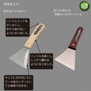 特殊鋼 皮スキ 新型 皮スキ 90mm|hakeya