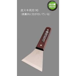 特殊鋼 皮スキ  皮スキ両刃90|hakeya