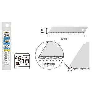 オルファ 替刃 LBWV3K ウェービーブレード替刃 0.5厚|hakeya