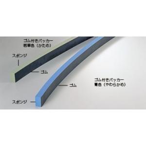 シーリング用品 コーキング ならしバッカー ゴム付バッカー 青色(やわらかめ)