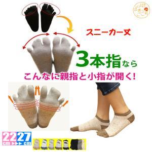 三本指靴下 スニーカーー丈 サポーター たびソックス 外反母趾 レディース メンズ|hakigokochi-sore